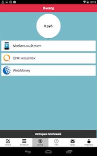 MobCoin: прибыль нате андроид – Miniaturansicht des Screenshots