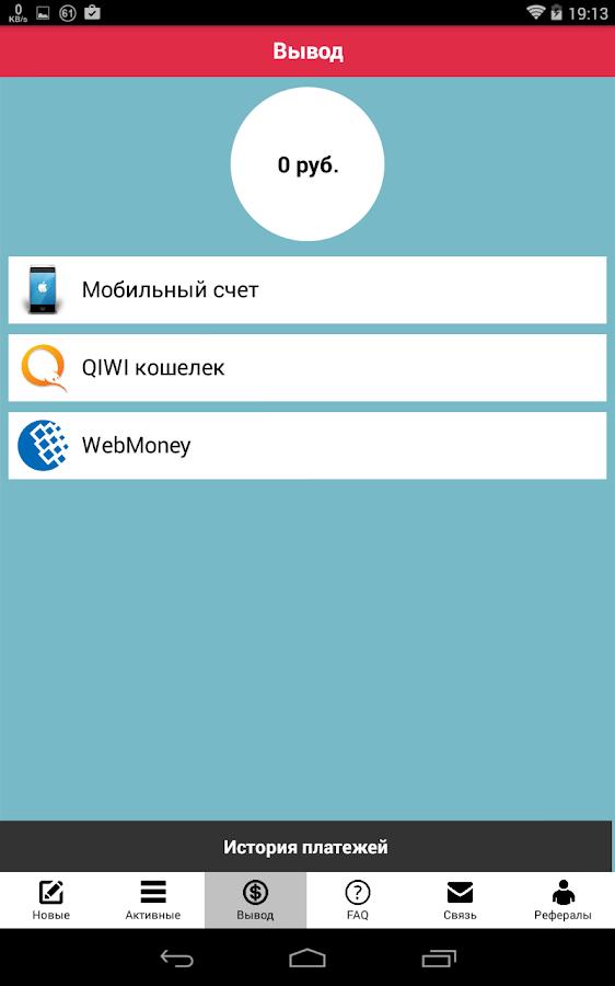 MobCoin: доход получи и распишись андроид – Screenshot