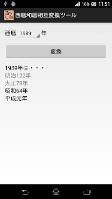 51 西暦 昭和 年