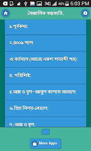 বৈজ্ঞানিক কল্পকাহিনী - screenshot