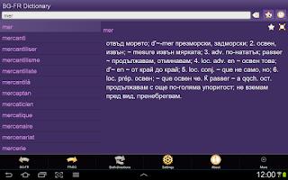 Screenshot of Bulgarian French Dictionary