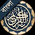 কুরআন মাজীদ (বাংলা) + রমজান