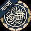 কুরআন মাজীদ (বাংলা)    Al Quran Bangla