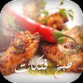 موسوعة طبخ رمضان APK for Lenovo