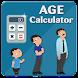 年齢計算機 - 年齢と次の誕生日を計算する