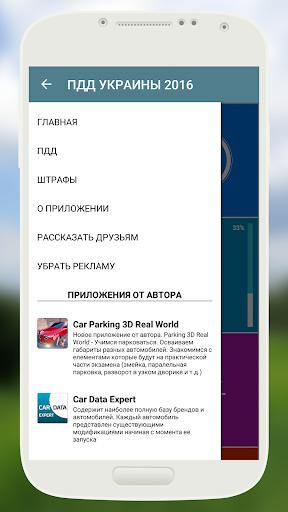 ПДД Украина 2016 - screenshot