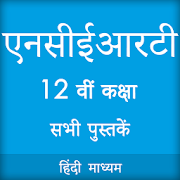 NCERT 12th CLASS BOOKS IN HINDI 1.9.1 Icon