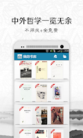 Screenshot of 一生必读的哲学书-阅读必备电子书