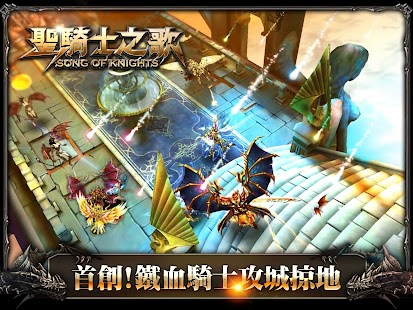 Paladin Song - Episode Knight Rises APK 1.0.5 - Free Role ...