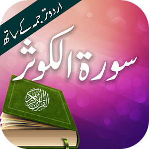 Download Download Surah Al Kauser Urdu Offline for PC on Windows and Mac for Windows Phone