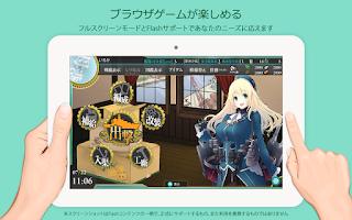 Screenshot of ドルフィンブラウザ:最速&フラッシュ対応の無料スマホブラウザ
