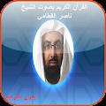 Quran offline Nasser Al Qatami APK for Kindle Fire