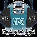App تحويل فيديو الى MP3 APK for Kindle
