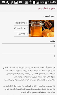 اسرع و اسهل رجيم - screenshot