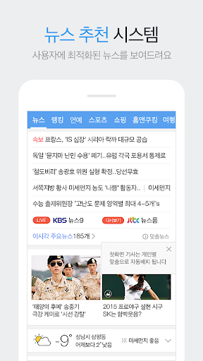 다음 - Daum screenshot 6
