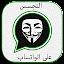 Free Download التجسس على واتس صديقك Prank APK for Samsung