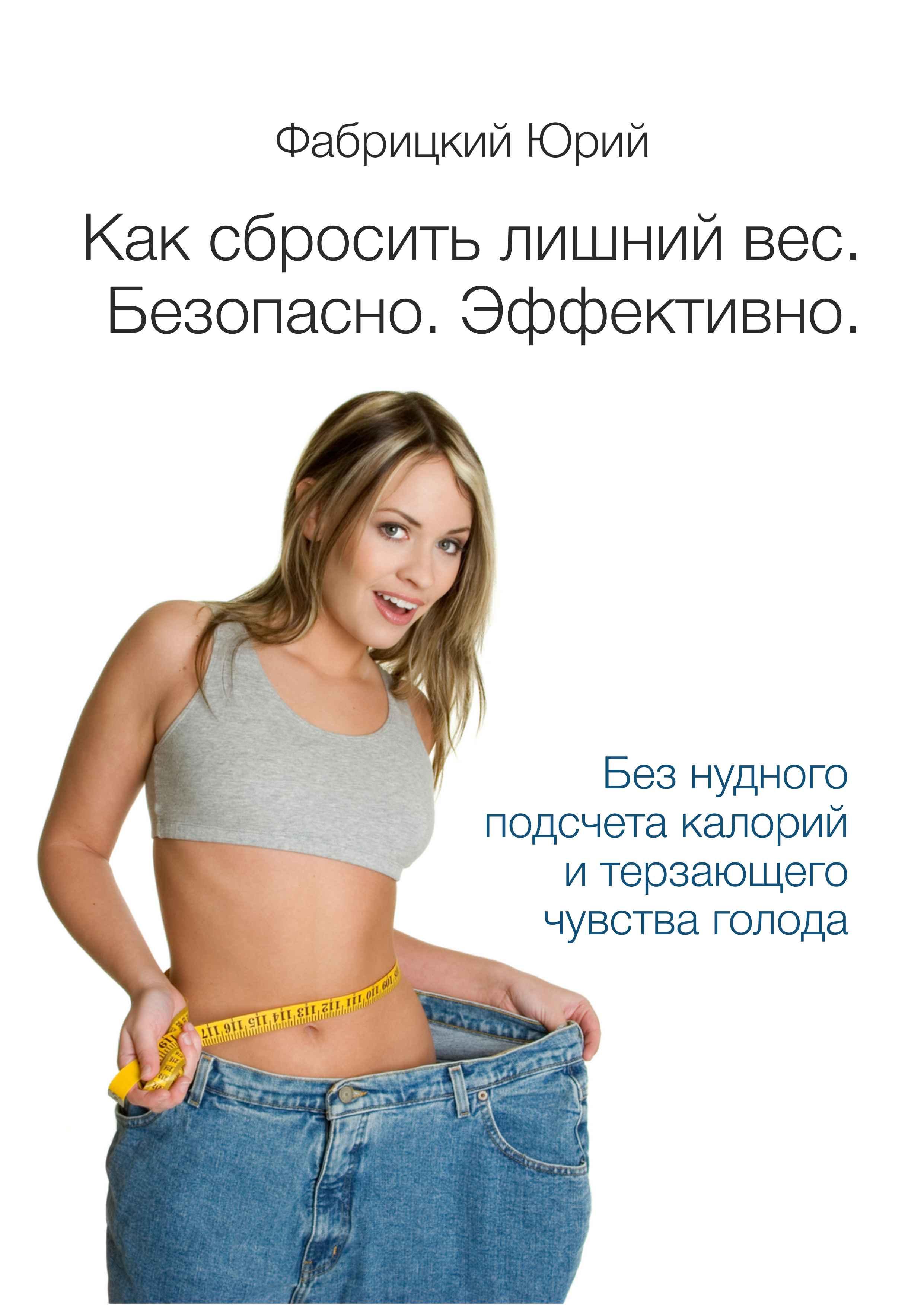 Свободная диета Как сбросить вес не ограничивая себя