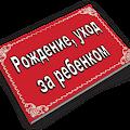 App Рождение, уход за ребенком version 2015 APK