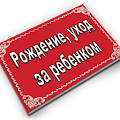 App Рождение, уход за ребенком APK for Kindle