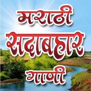 Download Marathi Ever Green Songs For PC Windows and Mac