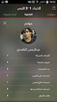 Screenshot of دوري بلس - Dawri Plus