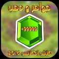 Download Full جواهر كلاش افكلانس PRANK 1.0 APK