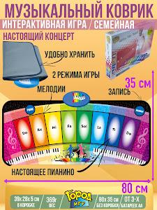 Музыкальные инструменты серии Город Игр, GN-12579