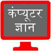 App Free Computer Course (in Hindi) APK for Windows Phone