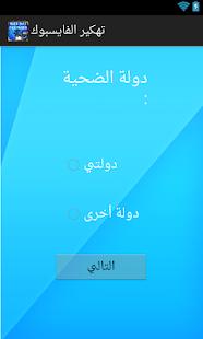 App إختراق حساب الفيس بوك - PRANK APK for Windows Phone