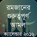 Download রমজান এর আমল ও ক্যালেন্ডার APK for Laptop