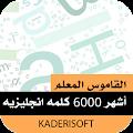 App القاموس المعلم عربي-انجليزيpro apk for kindle fire