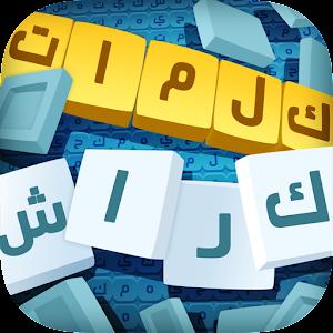 كلمات كراش - لعبة تسلية وتحدي من زيتونة For PC (Windows & MAC)