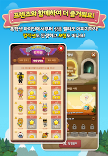 Free 프렌즈사천성 for Kakao APK for Windows 8