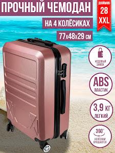 Чемодан, серии Like Goods, LG-12896
