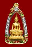 พระกริ่ง พระพุทธนวราชบพิตร เนื้อทองคำ  รุ่นกาญจนาภิเษก ปี2539