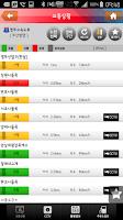Screenshot of 고속도로교통정보