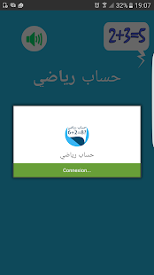 حساب رياضي - screenshot