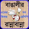 Free বাঙালী রান্না বা bangla recipe APK for Windows 8