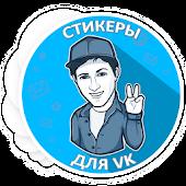 Наборы стикеров с целью ВКонтакте
