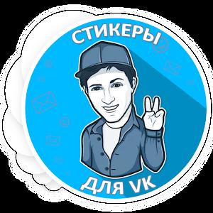 App Наборы стикеров для ВКонтакте APK for Windows Phone