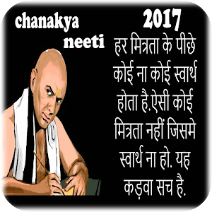 Chanakya Neeti Hindi Thoughts Android Apps On Google Play
