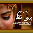 Pehli Nazar (Complete)- Drama Kahani