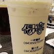 偈亭泡菜鍋(西屯店)