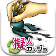 擬人カ�.. file APK for Gaming PC/PS3/PS4 Smart TV