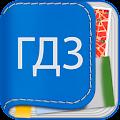 App ГДЗ решебники со 2 по 11 класс APK for Kindle