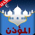 APK App Al-moazin : Prayer Times for BB, BlackBerry