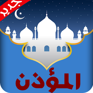 Al-moazin : Prayer Times Icon
