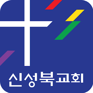 Download 신성북교회 스마트요람 For PC Windows and Mac
