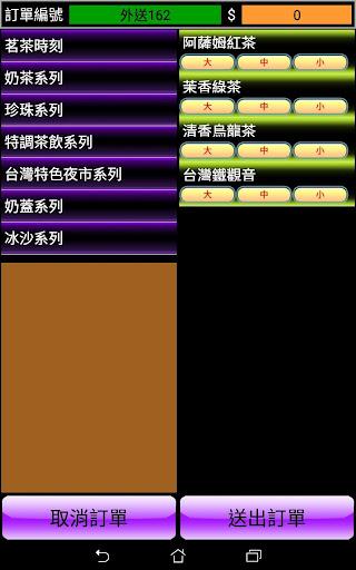 小店點餐 screenshot 9