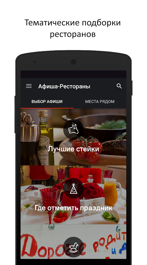 Афиша–Рестораны Screenshot 0